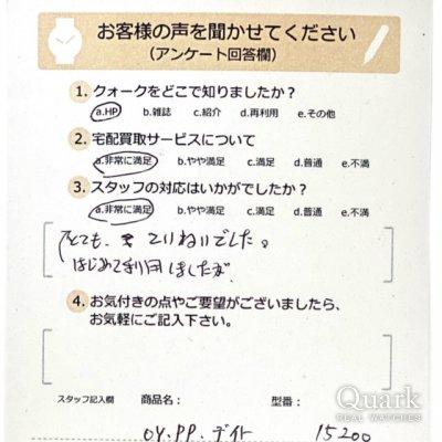 ロレックス オイスター・パーペチュアル・デイト Ref.15200