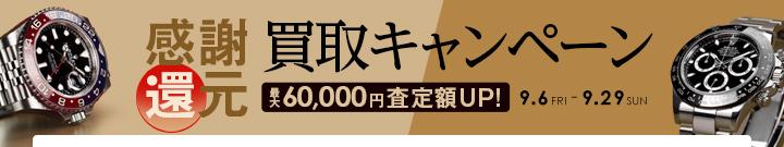感謝還元買取キャンペーン 2019.9.6 - 9.29