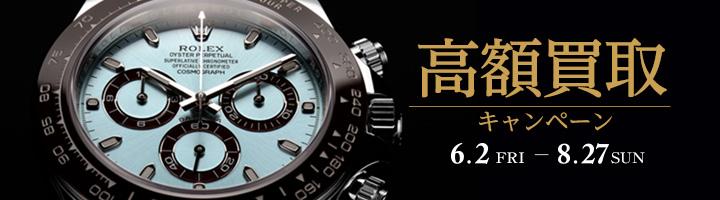 高額買取キャンペーン 10月5日(金)~ 10月28日(日)