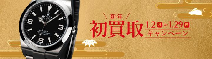 新年初高額買取キャンペーン 2020.1.2 - 1.26