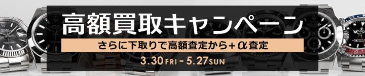 年末高額買取 キャンペーン 期間:11月3日(金)~12月31日(土)