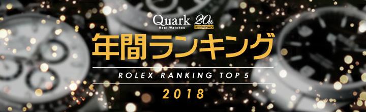 ロレックス 年間ランキング2018