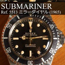 ロレックス サブマリーナー 5513 ブラックダイヤル ミラーダイヤル
