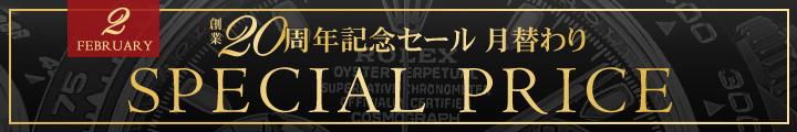 創業20周年記念セール 月替わりスペシャルプライス