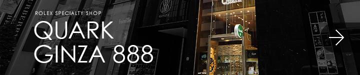 銀座888店