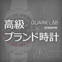 QUARK LAB presents 高級ブランド時計