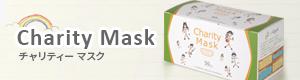 チャリティー マスク
