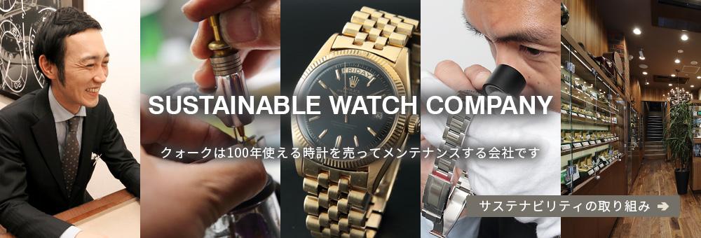 Sustinabule Watch Company | ロレックス専門店クォーク