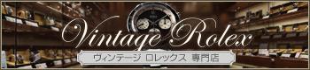 ヴィンテージ ロレックス専門店 by Quark
