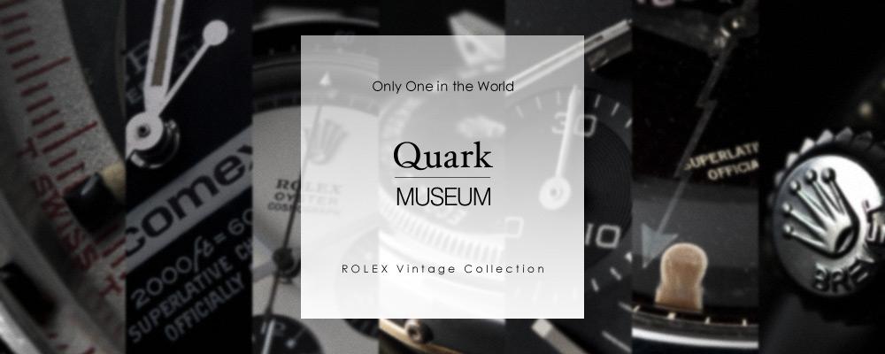 Quark MUSEUM ロレックス ヴィンテージ コレクション