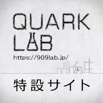 QUARK LAB 特設サイト