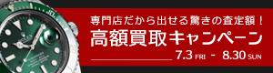 高額買取キャンペーン 7.3 金 - 8.30 日