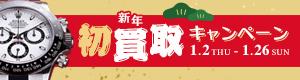 新年初買取キャンペーン 1.2 THU - 1.26 SUN