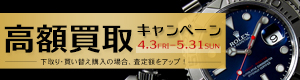 高額買取キャンペーン 4.3 金 - 5.31 日