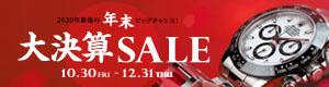 SALE_BANNER_ALT','2020年最後の年末ビッグチャンス! 年末大決算SALE 新品・中古セール価格(一部商品は対象外です) 10.30 FRI - 12.31 THU