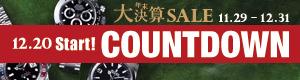 COUNTDOWN 全品セール価格よりプライスダウン!! 年末大決算SALE 11.29 FRI - 12.31 TUE