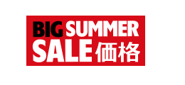 BIG SUMMER SALE価格