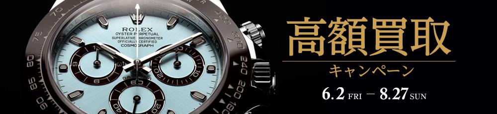 総額20億円買取キャンペーン 6.1 FRI - 8.26 SUN