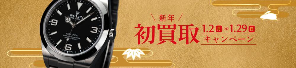 新年初買取キャンペーン 2019.11.1 FRI - 12.31 TUE