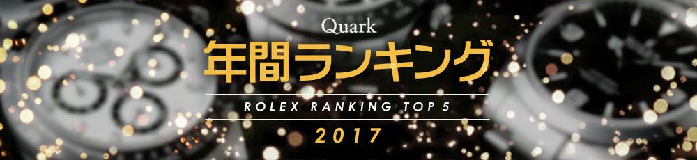 ロレックス 年間人気ランキング 2017