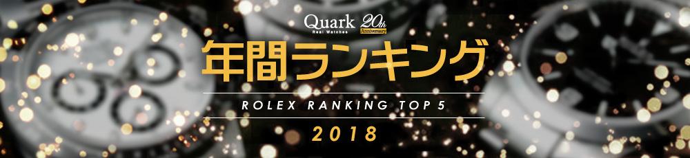 ロレックス 年間人気ランキング 2018