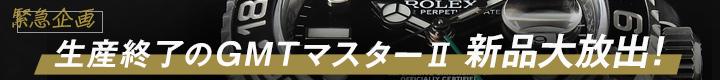 緊急企画 生産終了のGMTマスターII 新品大放出!