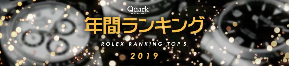 ロレックス 年間人気ランキング 2019