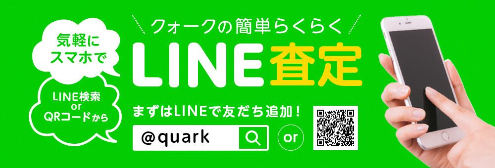 http://www.909.co.jp/line_satei/img/w1000.jpg