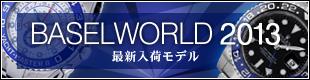 BASELWORLD 2013 最新入荷モデル