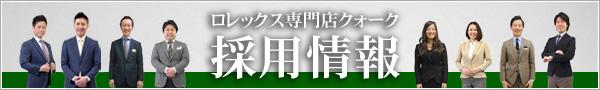 ロレックス専門店クォーク 採用情報