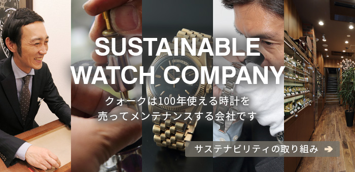 Sustinabule Watch Company   ロレックス専門店クォーク