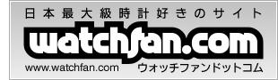 日本最大級時計好きのサイト ウォッチファンドットコム