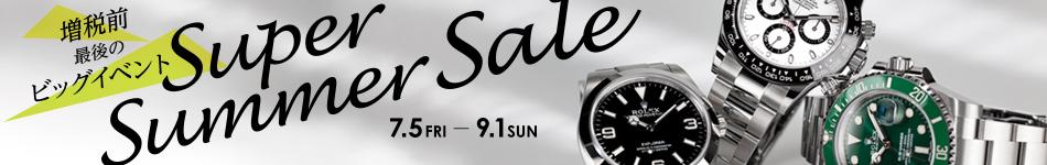 増税前最後のビッグイベント SUPER SUMMER SALE 7.5 FRI - 9.1 SUN