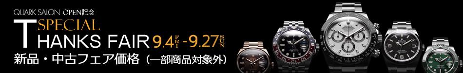 QUARK SALON OPEN記念 SPECIAL THANKS FAIR 新品・中古フェア価格(一部商品対象外) 9.4 FRI - 9.27 SUN