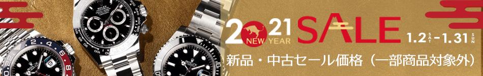 2021 NEWYEAR SALE 新品・中古セール価格(一部商品対象外) 1.2 SAT - 1.31 SUN