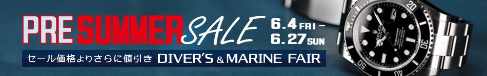 PRE SUMMER SALE セール価格よりさらに値引き DIVER'S & MARINE FAIR 新品・中古セール価格(一部商品は対象外です) 6.4 FRI - 6.27 SUN