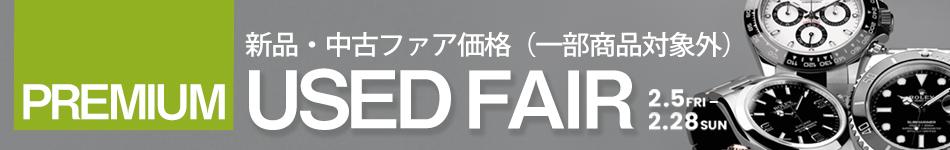 PREMIUM USED FAIR 新品・中古フェア価格(一部商品対象外) 2.5 FRI - 2.28 SUN
