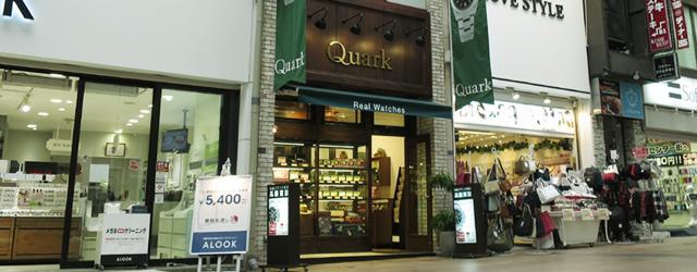 クォーク神戸店