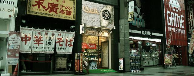 クォーク仙台店